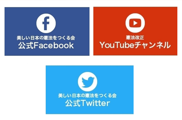 YouTube、Facebook、Twitter開設