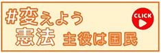 憲法を変えよう 美しい日本の憲法をつくる国民の会